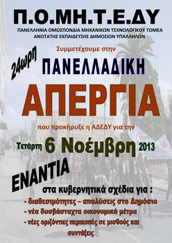 pomitedy_apergia