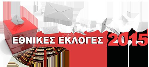 ekloges2015